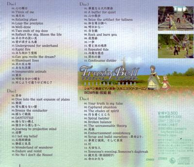 4e de Couverture de Trusty Bell Original Score